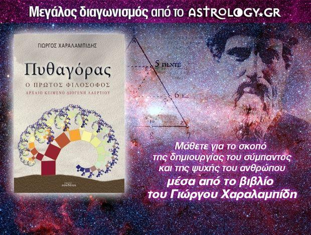 Κερδίστε ένα βιβλίο του Γιώργου Χαραλαμπίδη με τίτλο «Πυθαγόρας, ο πρώτος φιλόσοφος»