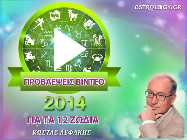K. Λεφάκης: Προβλέψεις 2014 για τα 12 ζώδια (videos)