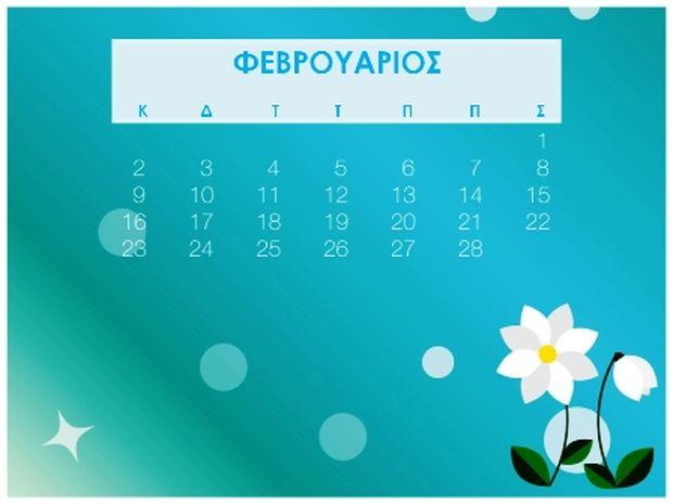 Οι χρησμοί του Φεβρουαρίου για την Ελλάδα