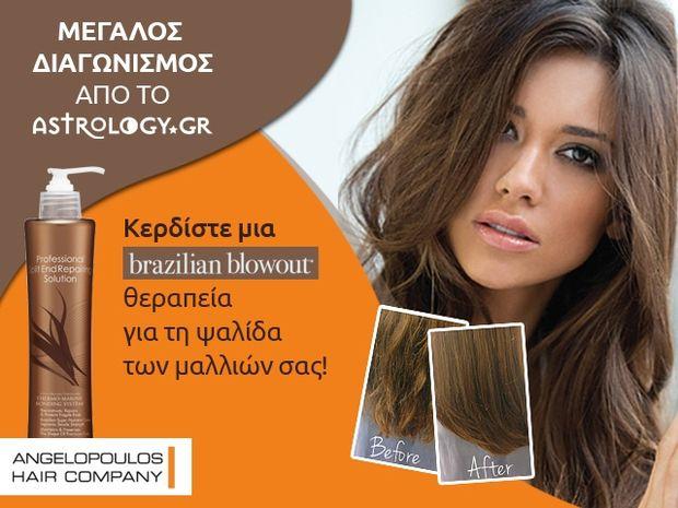 Κερδίστε μια Brazilian Blowout θεραπεία για τη ψαλίδα των μαλλιών σας!