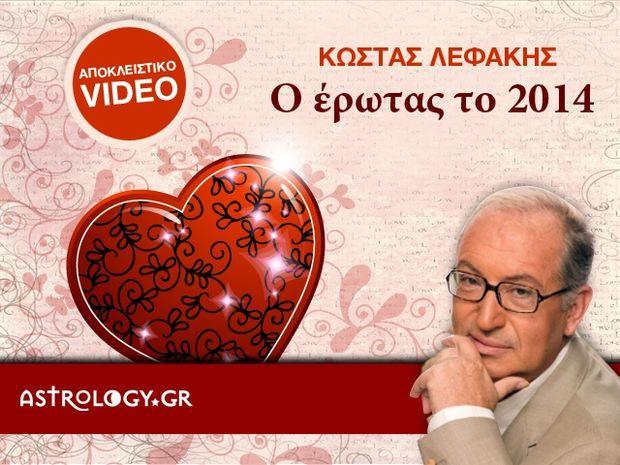 Kώστας Λεφάκης: «Το 2014 είναι ερωτικό»!