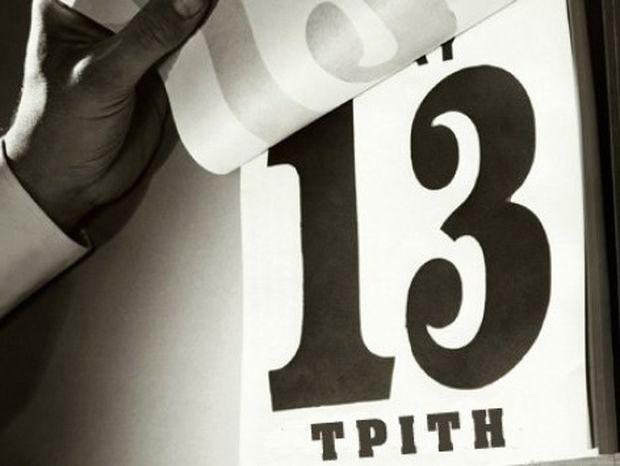 Τρίτη και 13: γιατί θεωρείται γρουσούζικη;