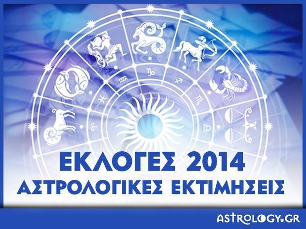 Εκλογές 2014: Αστρολογικές εκτιμήσεις για τις δημοτικές και περιφερειακές εκλογές