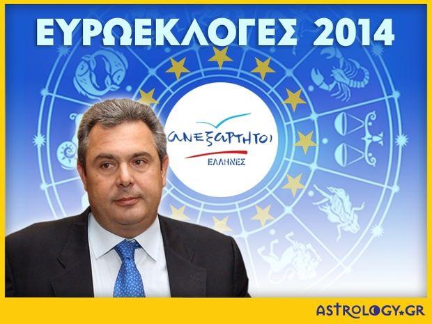 Ευρωεκλογές 2014: Πάνος Καμμένος - Προετοιμασία για συγκυβέρνηση;