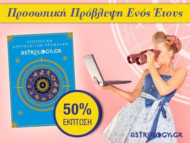 Ετήσια πρόβλεψη - Καλοκαιρινή προσφορά του astrology.gr!