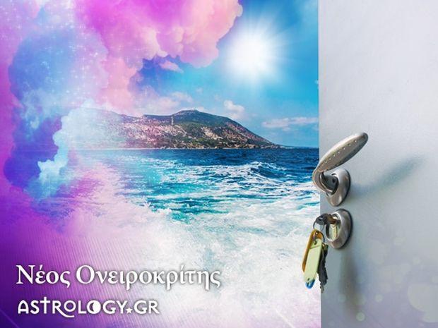 Νέος Ονειροκρίτης από το Astrology.gr!