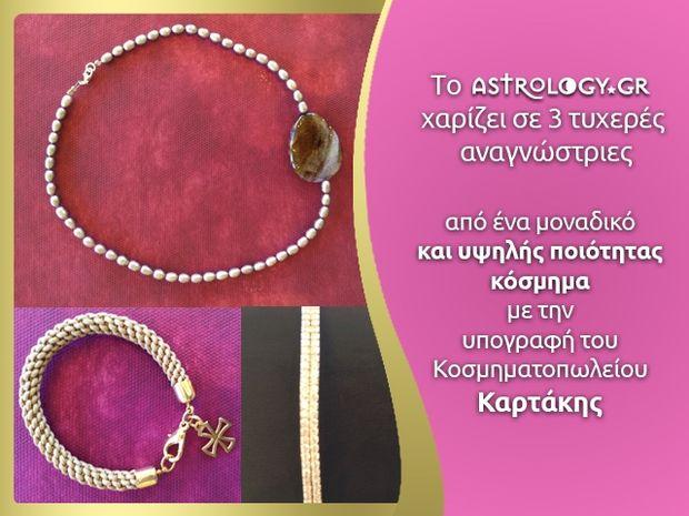Διαγωνισμός από το Astrology.gr και το κοσμηματοπωλείο Καρτάκης
