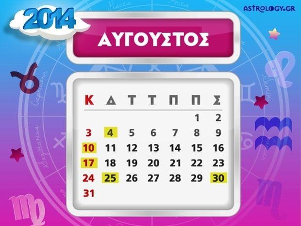Ποιά ζώδια έχουν σημαντικές ημερομηνίες τον Αύγουστο;