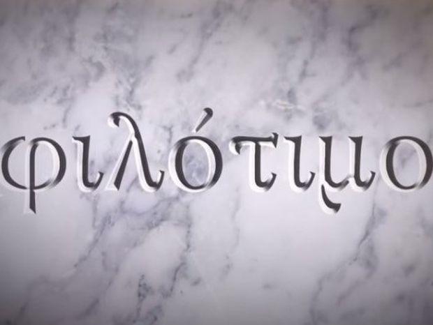 29 διεθνούς φήμης Ελληνες εξηγούν τη σημασία της λέξης «φιλότιμο» (video)