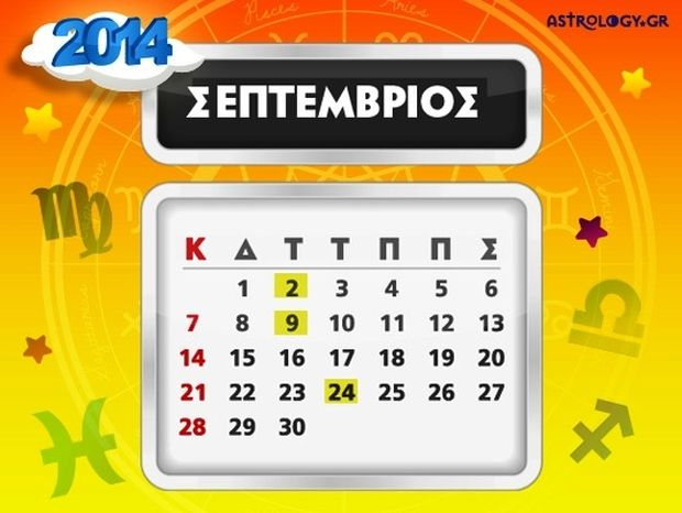 Ποιά ζώδια έχουν σημαντικές ημερομηνίες τον Σεπτέμβριο;