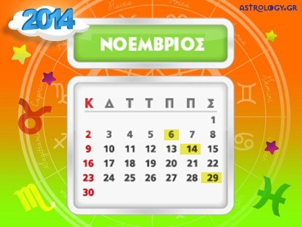 Ποιά ζώδια έχουν σημαντικές ημερομηνίες το Νοέμβριο;