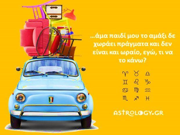 Από αμάξι πως τα πάμε; Πες μου ζώδιο να σου πω!