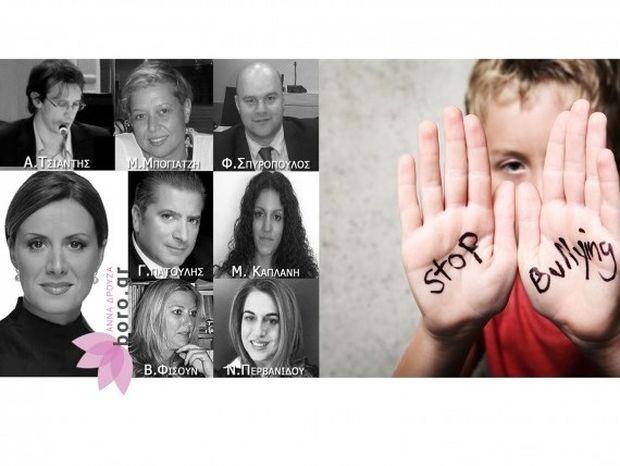 ΔΩΡΕΑΝ σεμινάριο: Τι να κάνεις αν χτυπούν ή κοροϊδεύουν το παιδί σου στο σχολείο;