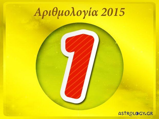 Ετήσιες Προβλέψεις Αριθμολογίας 2015 - Αριθμός 1