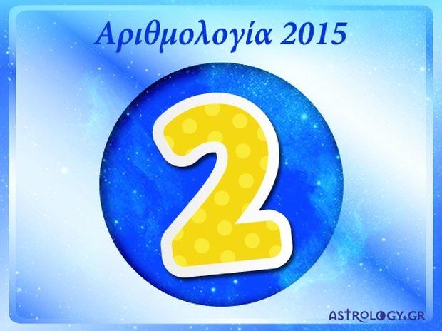 Ετήσιες Προβλέψεις Αριθμολογίας 2015 - Αριθμός 2