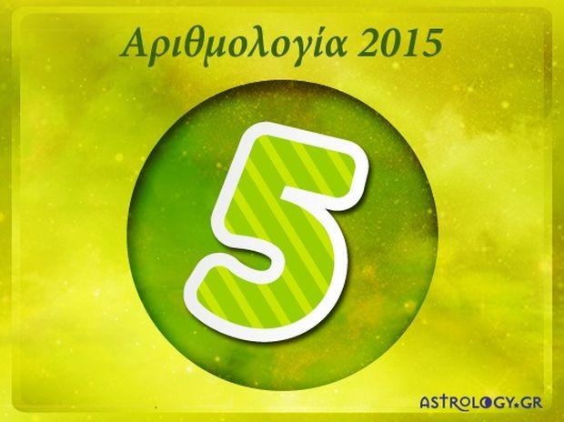 Ετήσιες Προβλέψεις Αριθμολογίας 2015 - Αριθμός 5