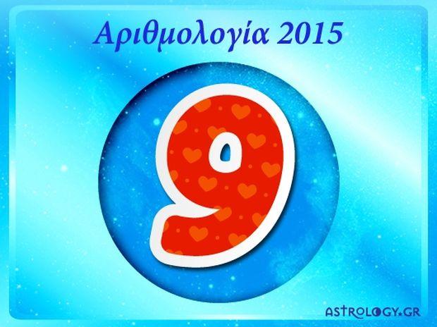 Ετήσιες Προβλέψεις Αριθμολογίας 2015 - Αριθμός 9