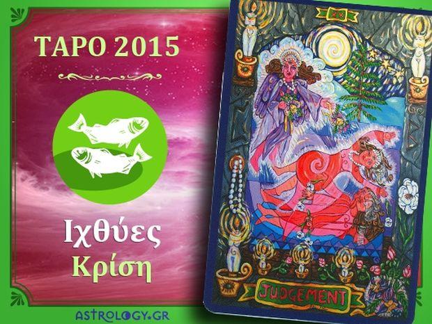 Ετήσιες Προβλέψεις Ταρό 2015: Ιχθύες