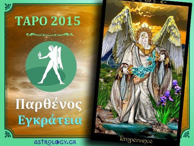 Ετήσιες Προβλέψεις Ταρό 2015: Παρθένος