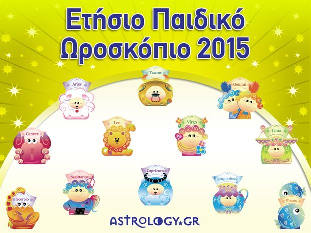 Παιδικές Προβλέψεις 2015 για όλα τα ζώδια