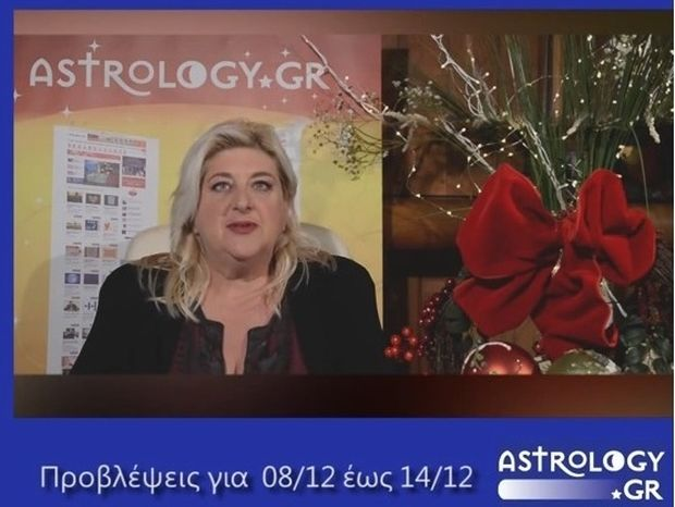 Οι προβλέψεις της εβδομάδας 8 έως 14/12 σε video, από τη Μπέλλα Κυδωνάκη