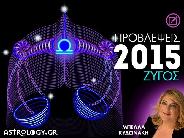 Μπέλλα Κυδωνάκη: Ετήσιες Προβλέψεις 2015 - Ζυγός
