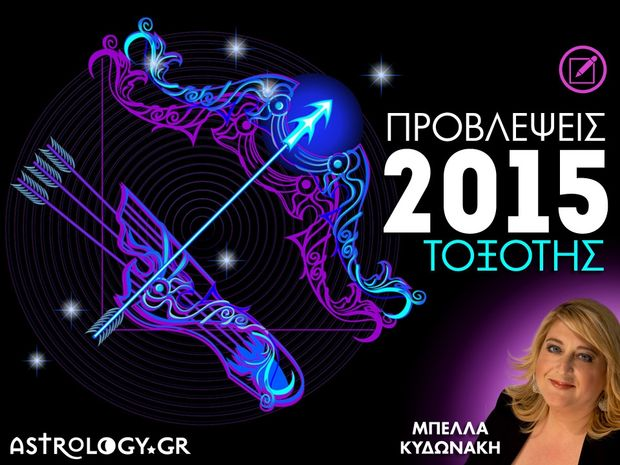 Μπέλλα Κυδωνάκη: Ετήσιες Προβλέψεις 2015 - Τοξότης