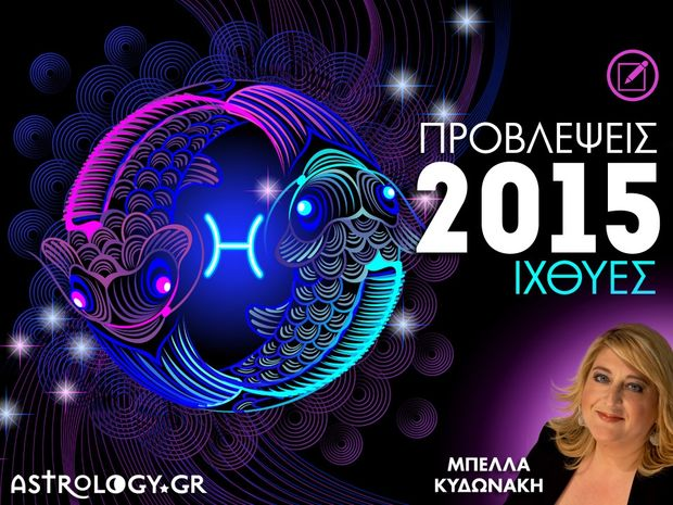 Μπέλλα Κυδωνάκη: Ετήσιες Προβλέψεις 2015 - Ιχθύες