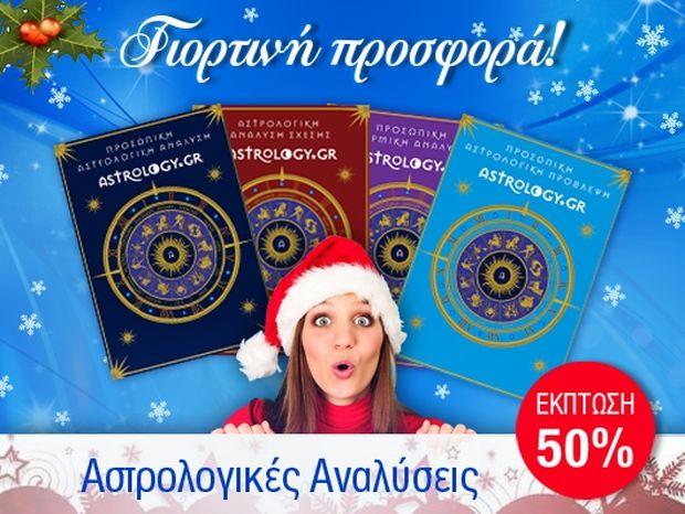 Χριστουγεννιάτικες εκπτώσεις 50% στο e-shop του Astrology.gr!