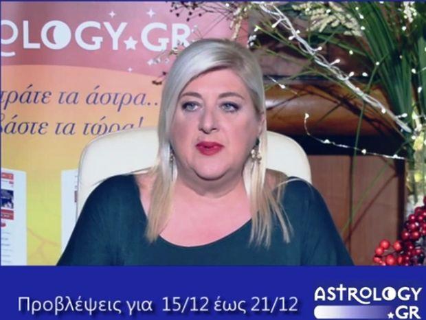 Οι προβλέψεις της εβδομάδας 15 έως 21/12 σε video, από τη Μπέλλα Κυδωνάκη