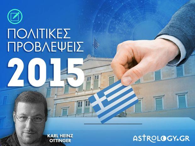 2015: Διεθνείς εξελίξεις και Πολιτικές προβλέψεις για την Ελλάδα