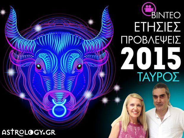 Ετήσιες Προβλέψεις 2015 - Ταύρος