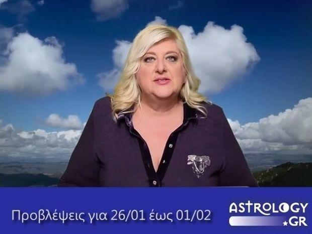 Οι προβλέψεις της εβδομάδας 26/1 έως 1/2 σε video, από τη Μπέλλα Κυδωνάκη