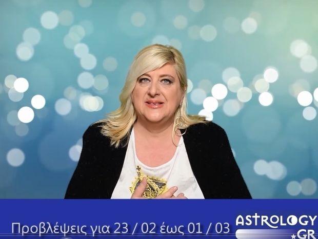 Οι προβλέψεις της εβδομάδας 23/2 έως 1/3 σε video, από τη Μπέλλα Κυδωνάκη