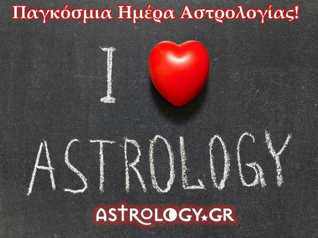 Παγκόσμια Ημέρα Αστρολογίας: I love astrology!