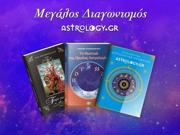 Κληρώθηκαν οι 10 νικητές του ανοιξιάτικου διαγωνισμού από το Astrology.gr!
