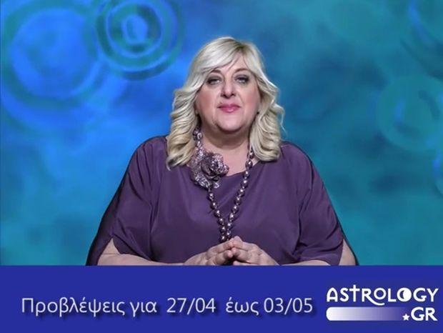 Οι προβλέψεις της εβδομάδας 27/4 - 3/5 σε video, από τη Μπέλλα Κυδωνάκη