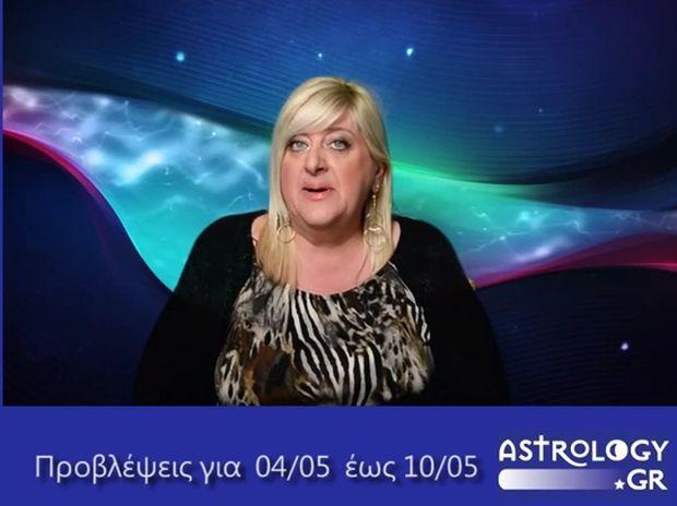 Οι προβλέψεις της εβδομάδας 4/5 - 10/5 σε video, από τη Μπέλλα Κυδωνάκη