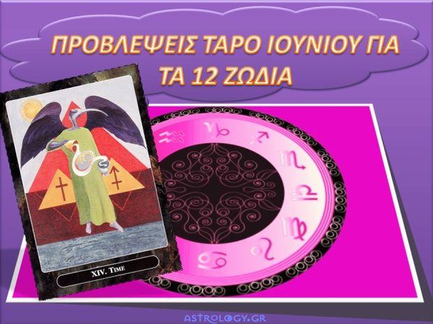 Προβλέψεις Ταρό Ιουνίου για τα 12 ζώδια