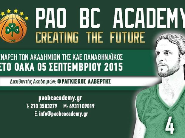 PAO BC ACADEMY: Δημιουργούμε το μέλλον