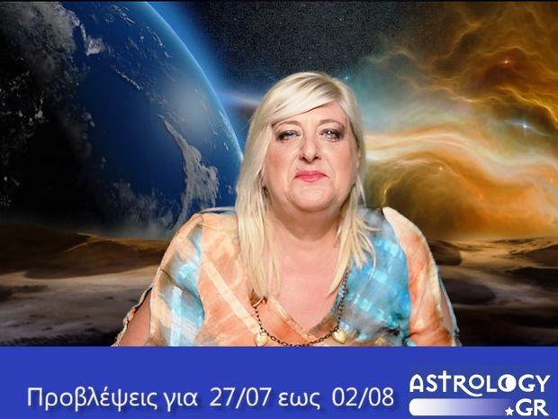 Οι προβλέψεις της εβδομάδας 27/7 - 2/8 σε video, από τη Μπέλλα Κυδωνάκη