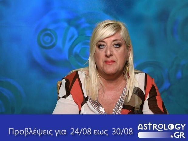 Οι προβλέψεις της εβδομάδας 24/8 - 30/8 σε video, από τη Μπέλλα Κυδωνάκη