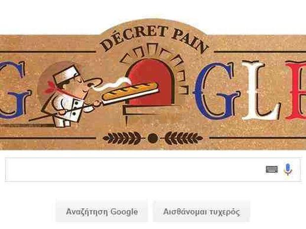 Μπαγκέτα: Η Google τιμά την 22η επέτειο της γαλλικής φρατζόλας με Google Doodle