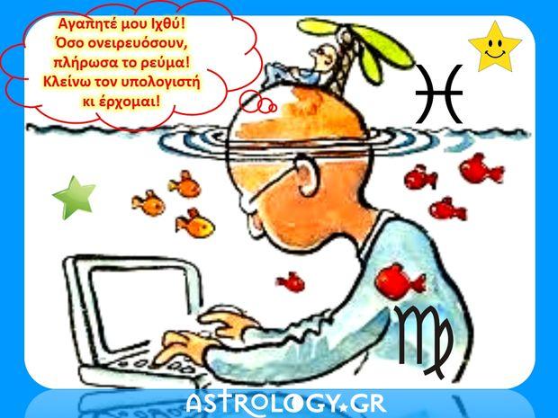 «Άκου να σου πω Ψάρι!» είπε ο Παρθένος... «κάτσε κάτω να λογαριαστούμε!»