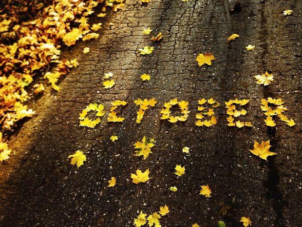 Αστρολογική εκτίμηση Οκτωβρίου για την Ελλάδα