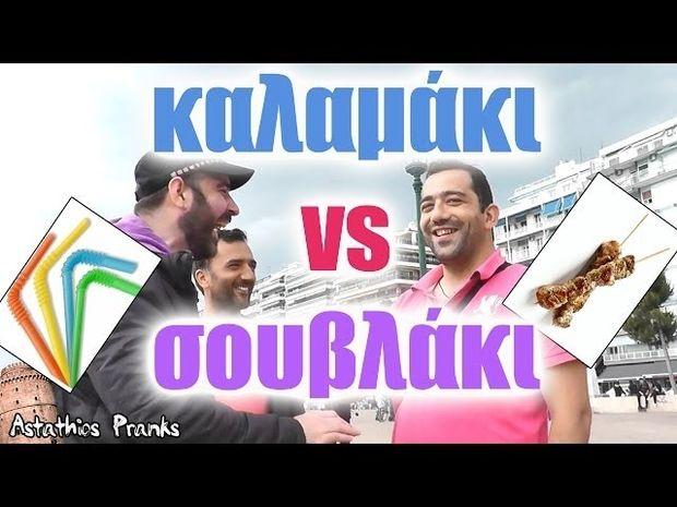 Ζήτησε καλαμάκι στη Θεσσαλονίκη! Δε φαντάζεστε αυτό που ακολούθησε! (video)
