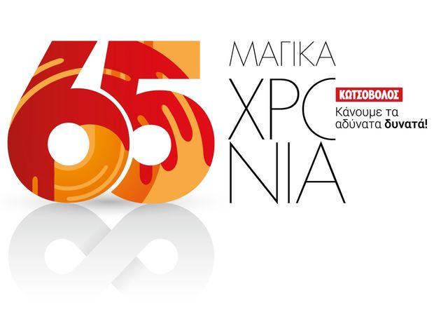65 Μαγικά Χρόνια Κωτσόβολος!