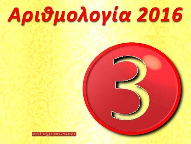 Ετήσιες Προβλέψεις Αριθμολογίας 2016: Ερωτικά και οικονομικά - Αριθμός 3