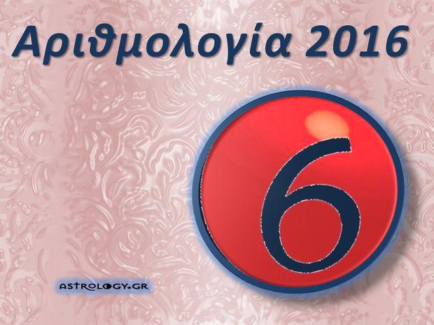 Ετήσιες Προβλέψεις Αριθμολογίας 2016: Ερωτικά και οικονομικά - Αριθμός 6
