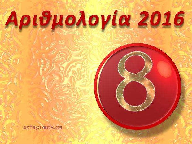Ετήσιες Προβλέψεις Αριθμολογίας 2016: Ερωτικά και οικονομικά - Αριθμός 8